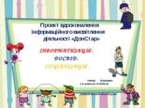 Проект вдосконалення інформаційного висвітлення діяльності «ДонСтар» ІНФОРМАТ...