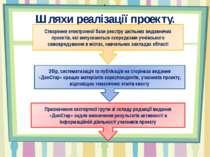 Шляхи реалізації проекту. Створення електронної бази реєстру шкільних видавни...