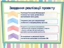 Завдання реалізації проекту Реалізація Положення Міжнародної Конвенції про пр...