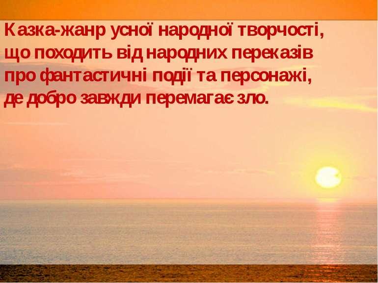 Казка-жанр усної народної творчості, що походить від народних переказів про ф...