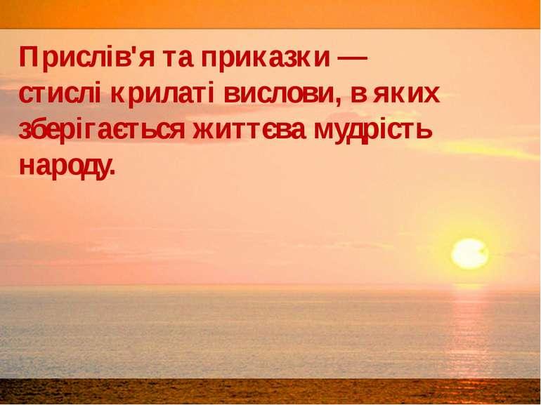 Прислів'я та приказки — стислі крилаті вислови, в яких зберігається життєва м...