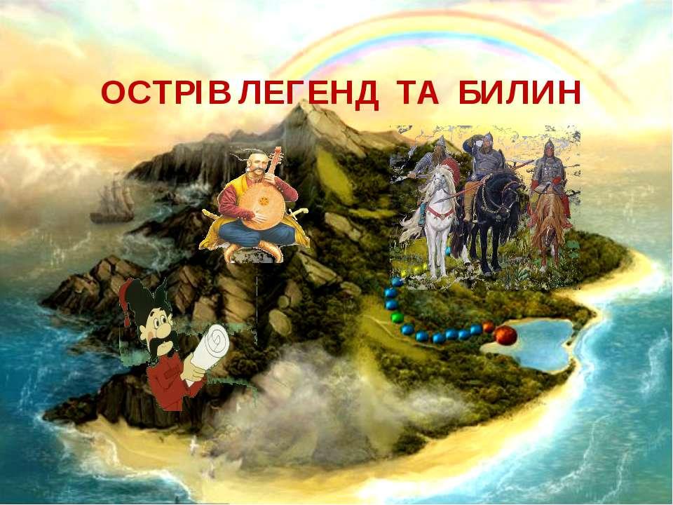 ОСТРІВ ЛЕГЕНД ТА БИЛИН