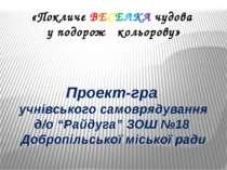 """Проект-гра учнівського самоврядування д/о """"Райдуга"""" ЗОШ №18 Добропільської мі..."""