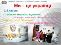 """Ми – це українці 1-4 класи: - """"Подорож Незнайки Україною"""" - Конкурс малюнків ..."""