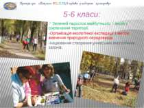 """5-6 класи: -"""" Зелений паросток майбутнього """"- акція з озеленення території. -..."""