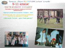 """9-11 класи: - Проект: """"Ми діти Добропілля – за чисте довкілля"""" -Проведення до..."""