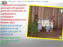 створення необхідних умов для об'єднання дитячого колективу та нормування у с...