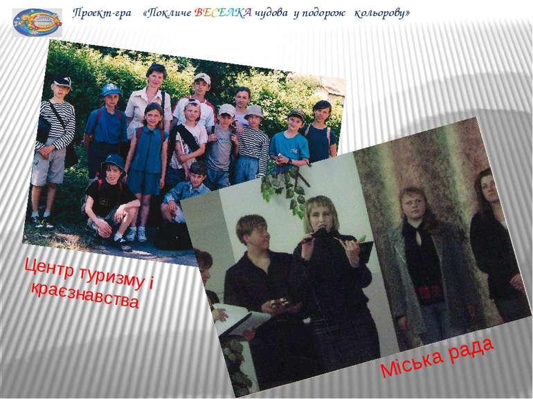 Центр туризму і краєзнавства Міська рада Проект-гра «Покличе ВЕСЕЛКА чудова у...