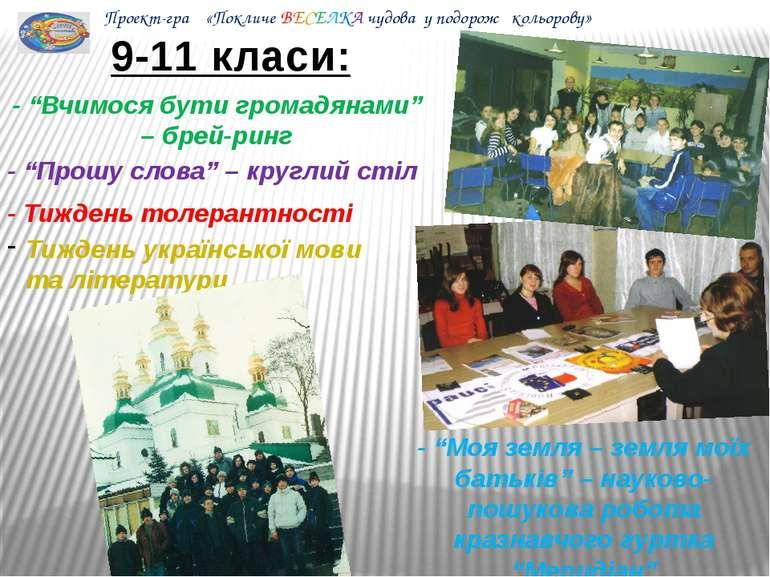 """9-11 класи: - """"Вчимося бути громадянами"""" – брей-ринг - """"Прошу слова"""" – кругли..."""