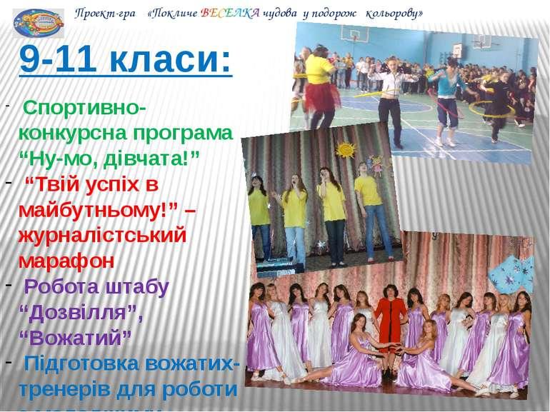 """9-11 класи: Спортивно-конкурсна програма """"Ну-мо, дівчата!"""" """"Твій успіх в майб..."""