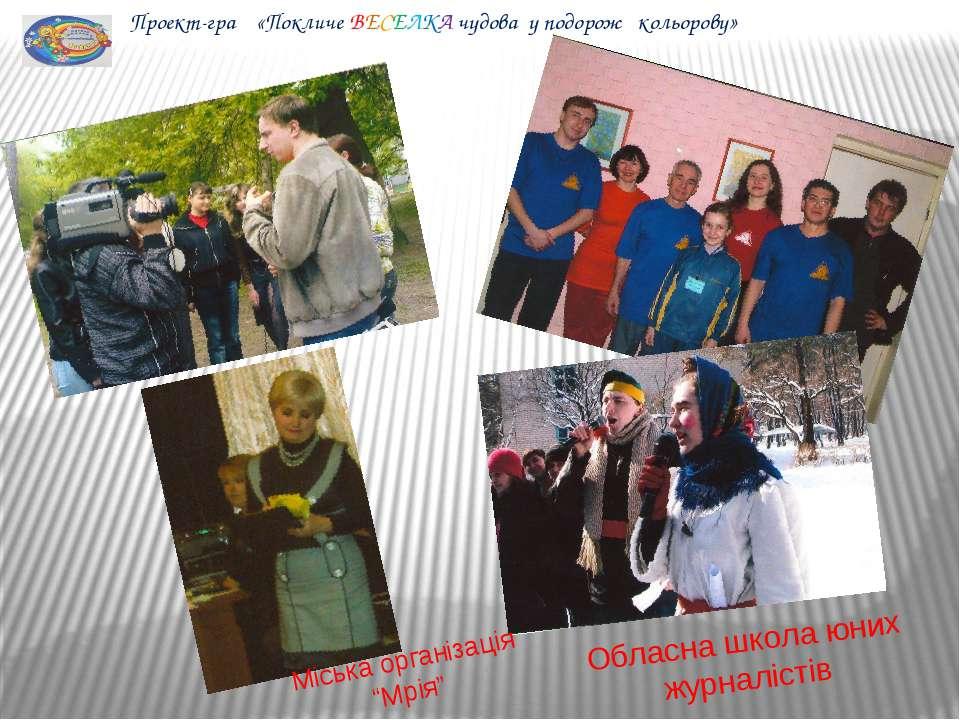 """Обласна школа юних журналістів Обласний відділ освіти Міська організація """"Мрі..."""