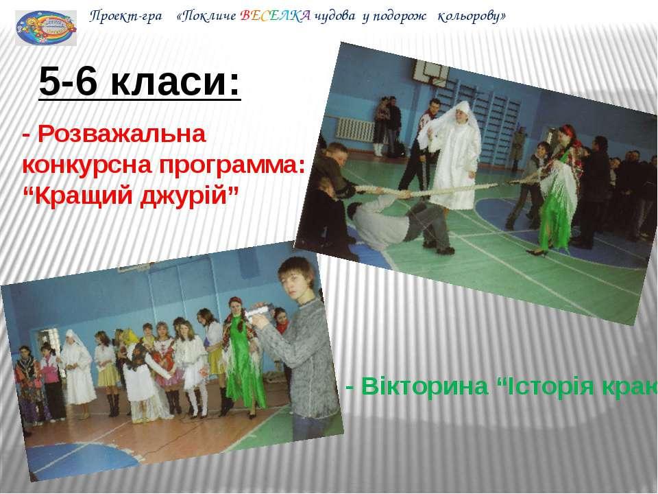 """5-6 класи: - Розважальна конкурсна программа: """"Кращий джурій"""" - Вікторина """"Іс..."""