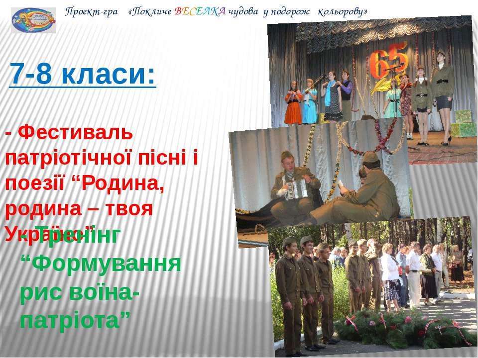 """- Фестиваль патріотічної пісні і поезії """"Родина, родина – твоя Україно"""" - Тре..."""