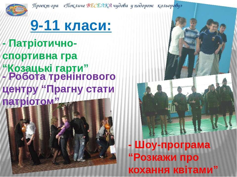 """9-11 класи: - Патріотично-спортивна гра """"Козацькі гарти"""" - Робота тренінговог..."""