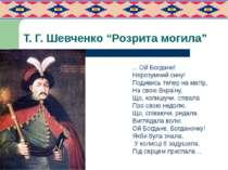 """Т. Г. Шевченко """"Розрита могила"""" ... Ой Богдане! Нерозумний сину! Подивись теп..."""