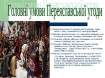 1.Права й вольності українського народу будь-якого стану залишаються непорушн...