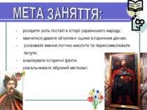 - розкрити роль постаті в історії українського народу; - навчитися давати об'...