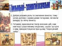 Добре розумів роль та значення кінноти, тому уклав договір з кримськими татар...