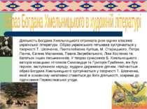 Діяльність Богдана Хмельницького отримала різні оцінки класиків української л...
