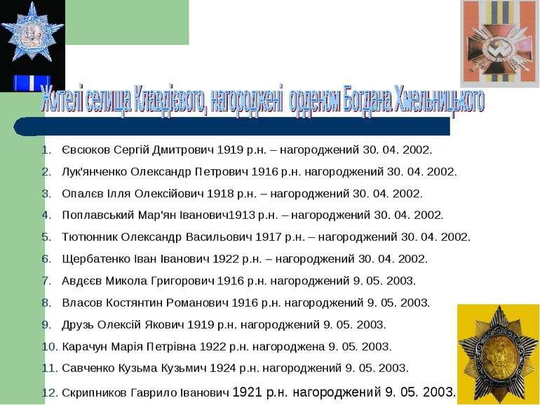 Євсюков Сергій Дмитрович 1919 р.н. – нагороджений 30. 04. 2002. Лук'янченко О...