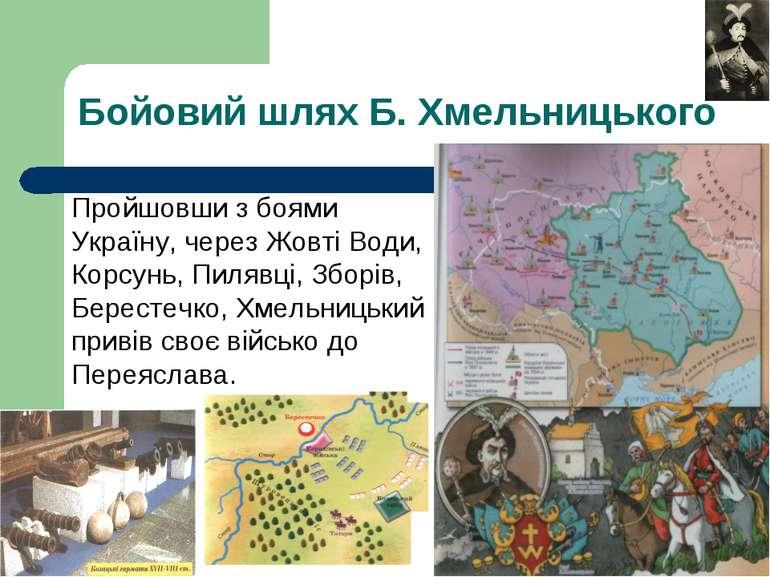 Бойовий шлях Б. Хмельницького Пройшовши з боями Україну, через Жовті Води, Ко...