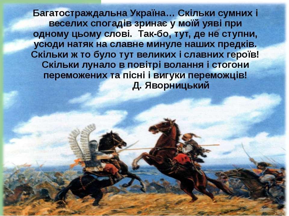 Багатостраждальна Україна… Скільки сумних і веселих спогадів зринає у моїй уя...