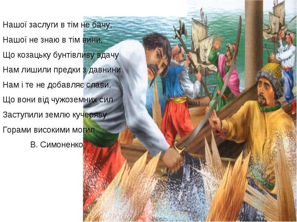 Нашої заслуги в тім не бачу, Нашої не знаю в тім вини, Що козацьку бунтівливу...