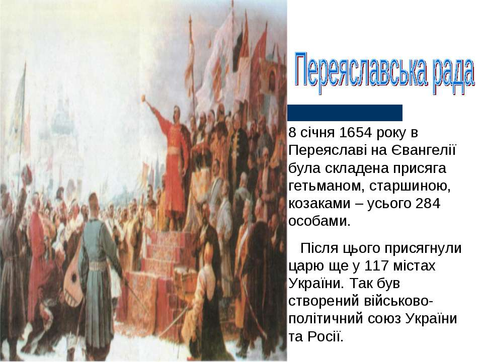 8 січня 1654 року в Переяславі на Євангелії була складена присяга гетьманом, ...