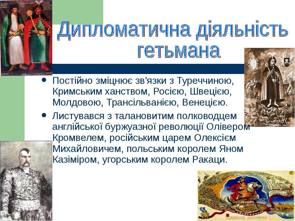 Постійно зміцнює зв'язки з Туреччиною, Кримським ханством, Росією, Швецією, М...