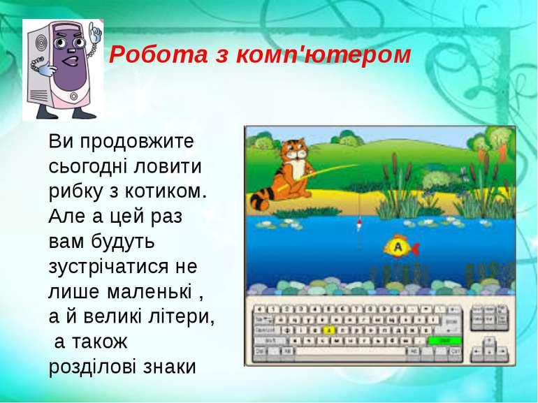 Робота з комп'ютером Ви продовжите сьогодні ловити рибку з котиком. Але а цей...