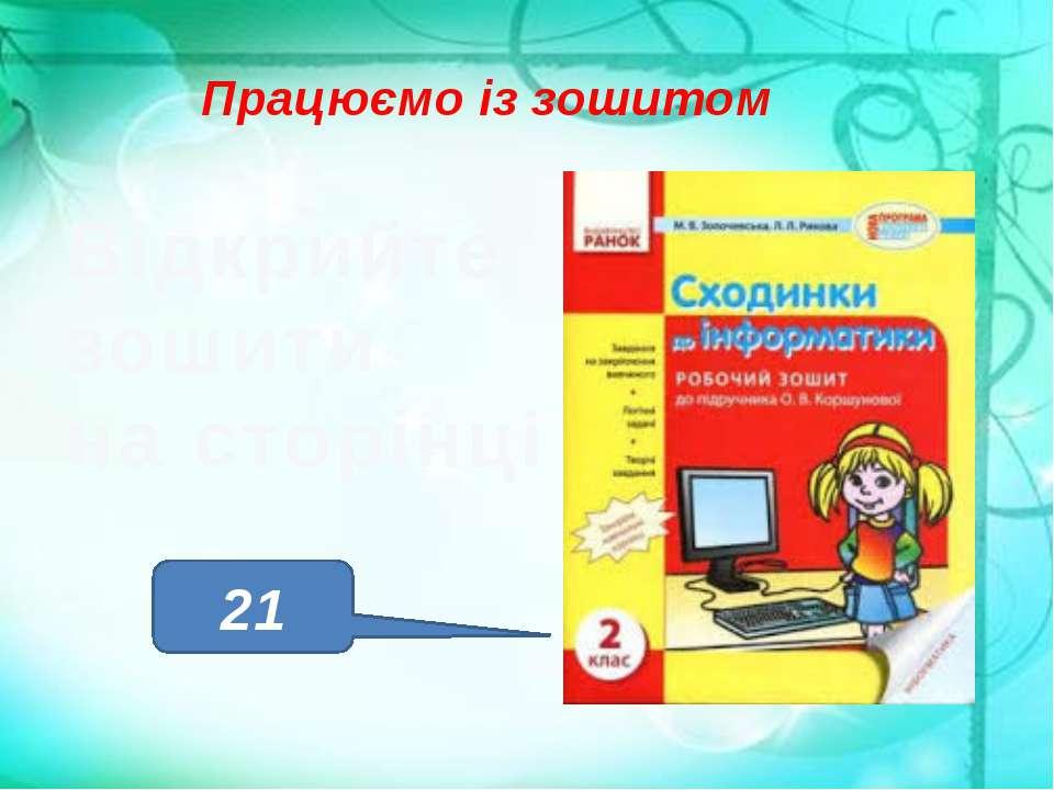 Працюємо із зошитом Відкрийте зошити на сторінці 21