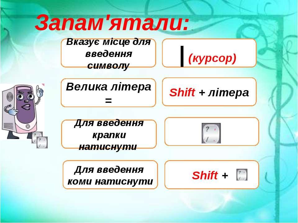 Shift + літера Велика літера = Shift + Для введення коми натиснути | (курсор)...