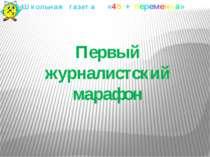 Первый журналистский марафон Школьная газета «45 + переменка»