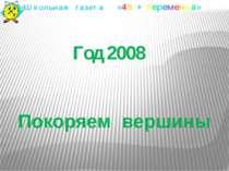 Год 2008 Покоряем вершины Школьная газета «45 + переменка»