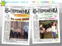 Школьная газета «45 + переменка»