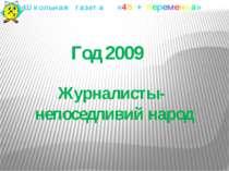 Год 2009 Журналисты- непоседливий народ Школьная газета «45 + переменка»