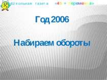 Год 2006 Набираем обороты Школьная газета «45 + переменка»