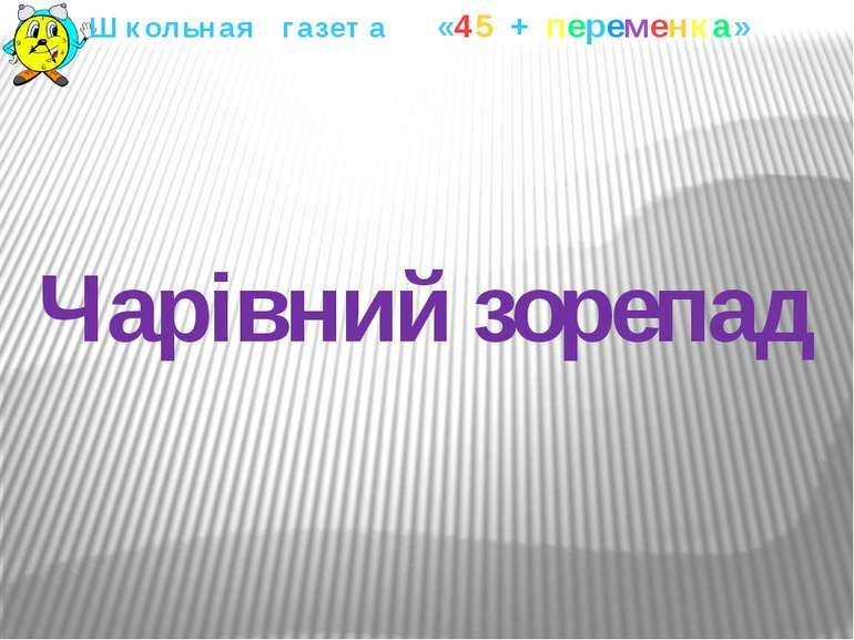Чарівний зорепад Школьная газета «45 + переменка»