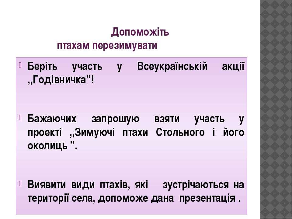 Допоможіть птахам перезимувати Беріть участь у Всеукраїнській акції ,,Годівни...