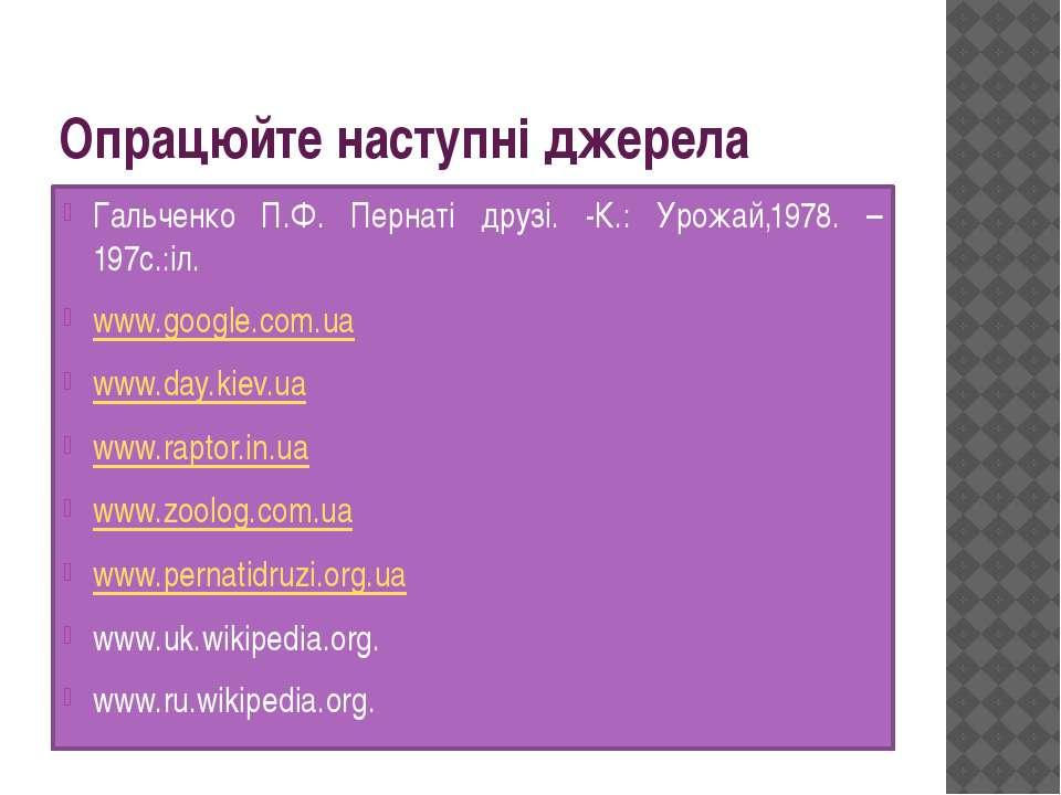 Опрацюйте наступні джерела Гальченко П.Ф. Пернаті друзі. -К.: Урожай,1978. – ...