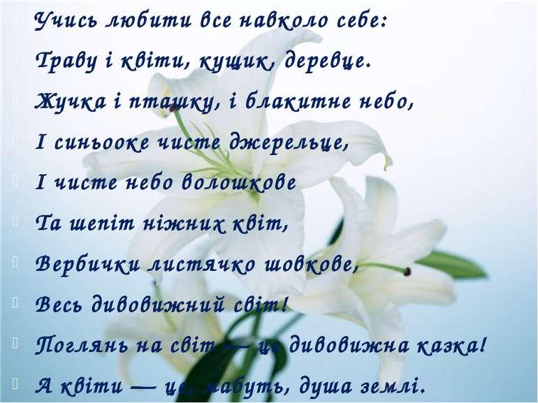 Учись любити все навколо себе: Траву і квіти, кущик, деревце. Жучка і пташку,...