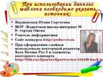 При использовании данного шаблона необходимо указать источник: Якушевская Юли...