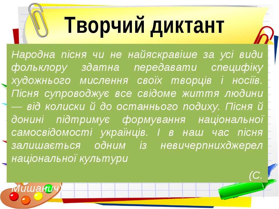 Творчий диктант Пункт 1 Пункт 2 Пункт 3 Подпункт 1 Подпункт 2 Народна пісня ч...