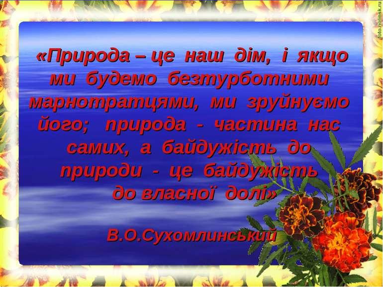 «Природа – це наш дім, і якщо ми будемо безтурботними марнотратцями, ми зруйн...