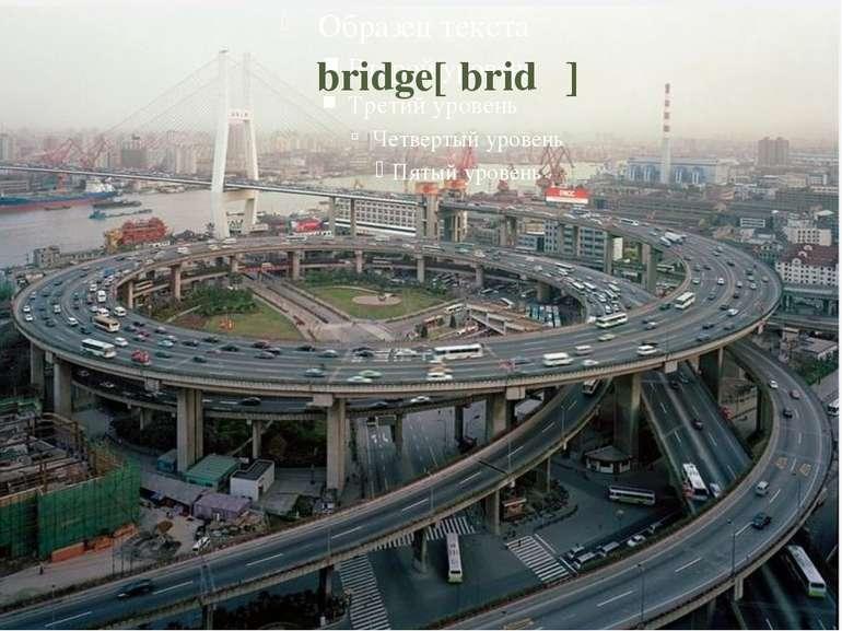 bridge[ʹbridᴣ]