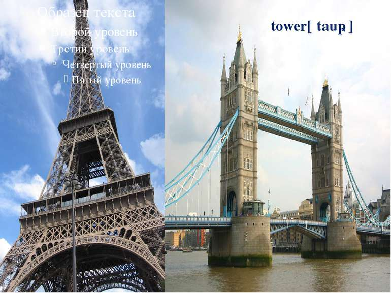tower[ʹtauǝ]