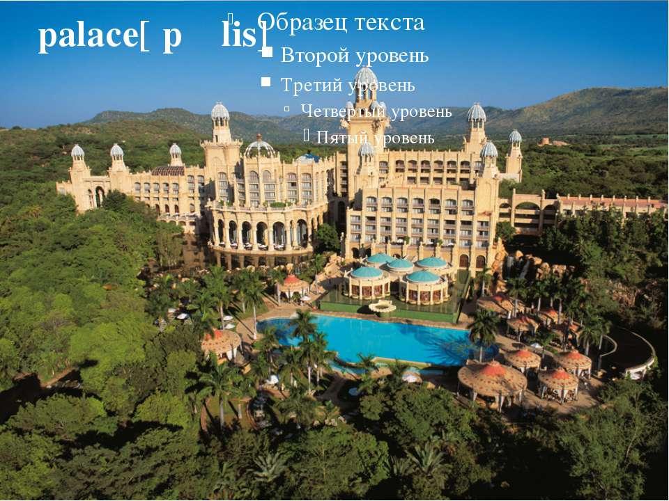 palace[ʹpᴂlis]