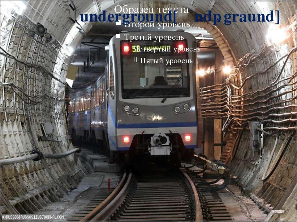 underground[ʹᴧndǝgraund]