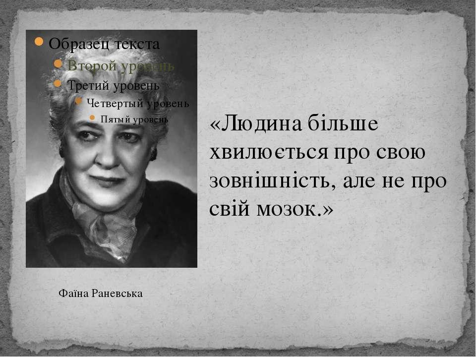 «Людина більше хвилюється про свою зовнішність, але не про свій мозок.» Фаїна...