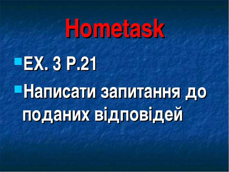 Hometask EX. 3 P.21 Написати запитання до поданих відповідей